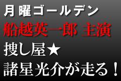 捜し屋諸星光介が走る!6<br/>TBS「月曜ゴールデン」<br/>2011-11