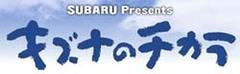 BS日テレ「キズナのチカラ」<br/>2015-02