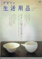 2005-08<br/>デザイン生活用品 No.3