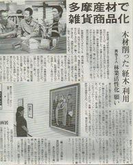2010-05-20<br/>読売新聞