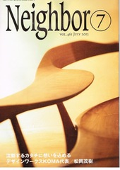 2012-07<br/>Neighbor vol.461