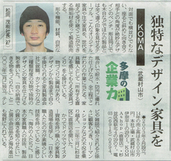 2014-04-30<br/>東京新聞