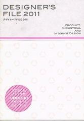 2011-03<br/>DESIGNER'S FILE 2011