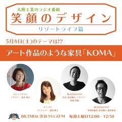 渋谷クロスFM 笑顔のデザイン<br/>2019-05