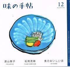 2014-12<br/>味の手帖