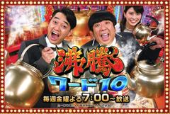 日テレ<br/>『沸騰ワード10』<br/>2017-03