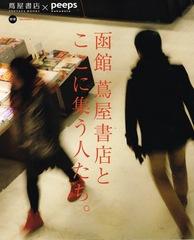 2014-12<br/>Peeps hakodate<br/>別冊『函館 蔦屋書店本』