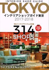 2017-01<br/>インテリアショップガイド東京