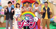 関西テレビ・フジテレビ系列 <br/>『にじいろジーン』<br/>2018-03