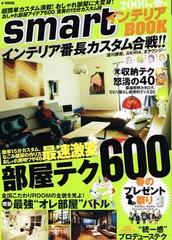 2006-春号<br/>smart インテリアbook
