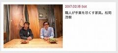 TOKYO FM  TOKYO ON GOING<br/>2017-02