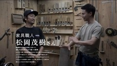 ユージが訪ねる日本の職人
