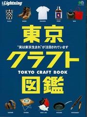 2019-10<br/>東京クラフト図鑑