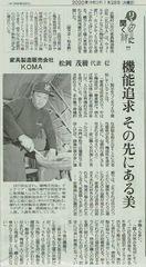 2020-01-28<br/>読売新聞