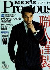 2020-04-06<br/>MEN'S Precious
