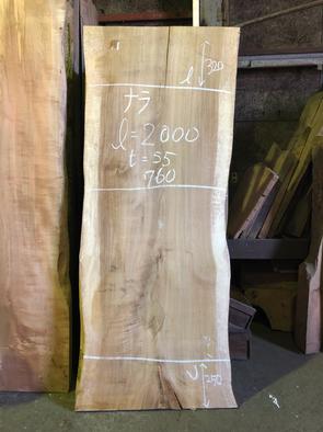 ナラ一枚板<br />W2000 D760 T55