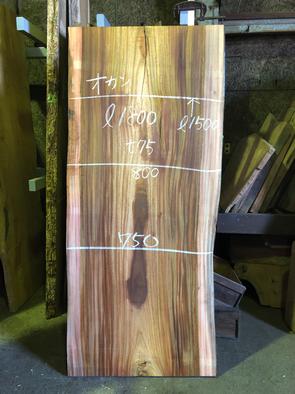 オカン一枚板<br />W1800 D750-800 T75