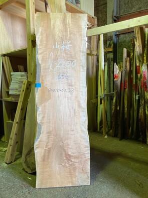 山桜一枚板<br />W2200 D650 T55<br />20210407-28