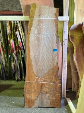 山桜一枚板<br />W2150 D600-760 T55<br />20210407-31